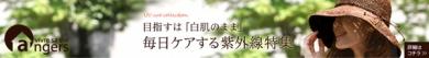 【アンジェ】紫外線特集