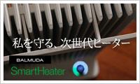 【アンジェ web shop】暖房特集