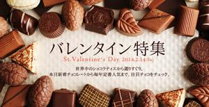 【アンジェ web shop】バレンタイン特集
