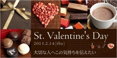 アンジェ web shop 【バレンタイン特集】