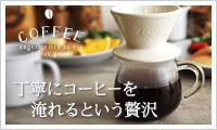 アンジェ コーヒー特集