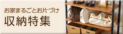 アンジェ web shop 【収納特集】
