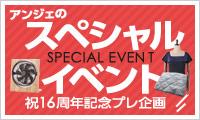 【アンジェ】16周年スペシャルイベント♪