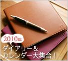 2010スケジュール帳&カレンダー特集