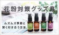 【アンジェ】花粉対策グッズ