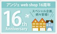 【アンジェ】16周年スペシャルイベント開催中♪
