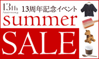 【アンジェ web shop 】SUMMER SALE