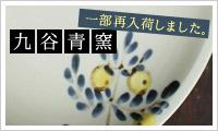 【アンジェ】九谷青窯の器