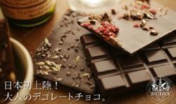 BACHHALM チョコレート