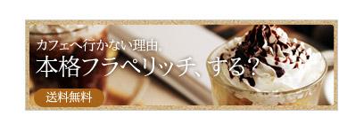 【アンジェ web shop 】おうちカフェ 本格フラペリッチ