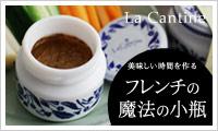 【アンジェ】ラ・カンティーヌ フレンチの魔法の小瓶