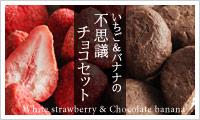 【アンジェ】いちごとチョコの新食感スイーツ