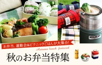 【アンジェ】ずらっと83アイテム大集合!秋のお弁当特集
