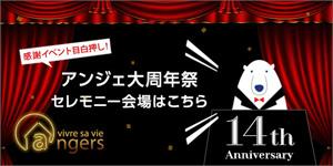 アンジェ14周年祭 開催中!