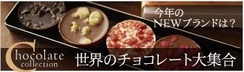 アンジェ web shop 【世界のチョコレート特集】
