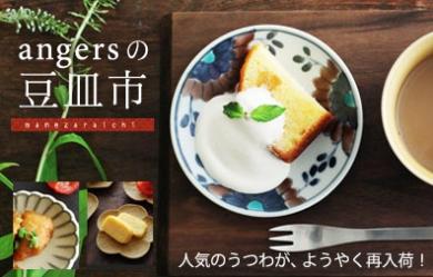 アンジェ web shop 【豆皿市開催中♪】