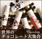 アンジェ web shop 【世界のチョコレート大集合】