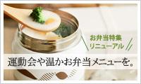 【アンジェ web shop】 行楽シーズン到来!お弁当特集