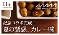 【アンジェ web shop】伝統の豆菓子 13周年オリジナル味登場