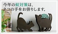【アンジェ】猫好きさんへ