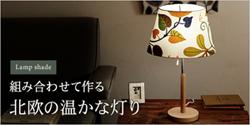 【アンジェ web shop】 北欧ランプシェード