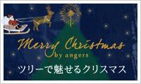 アンジェのクリスマス
