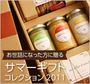 アンジェ web shop 【サマーギフトコレクション】