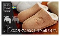 【アンジェ web shop】 北欧のあったかスリッパ
