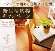 アンジェ web shop 【新生活応援キャンペーン】