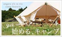 【アンジェ】キャンプのすすめ