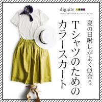 【アンジェ】夏の日差しがよく合うスカート