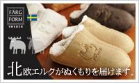 アンジェ web shop【北欧エルクのあったかスリッパ】