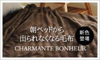 【アンジェ】朝ベッドから出られなくなるシリーズ