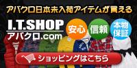 アバクロ 通販 ホリスター アメカジの未入荷品が買える!【I.T.SHOP】