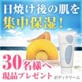 【30名様】セリシン配合ボディクリーム 現品プレゼント/モニター・サンプル企画