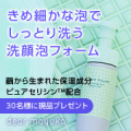 【30名様】セリシン配合洗顔泡フォーム 現品プレゼント/モニター・サンプル企画