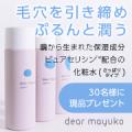 【30名様】セリシン配合ローション現品プレゼント/モニター・サンプル企画