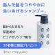 イベント「【30名様】セリシン配合シャンプー 現品プレゼント」の画像