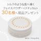 【30名様】セリシン配合フェイスパウダー 現品プレゼント