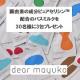 【30名様】セリシン配合バスミルク 3包プレゼント
