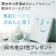 イベント「【30名様】セリシン配合シートマスク 1包プレゼント」の画像