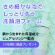 【30名様】セリシン配合洗顔泡フォーム 現品プレゼント