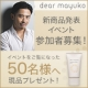 イベント「【50名様】誕生一周年記念&新商品発表イベント参加者募集」の画像