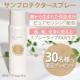 イベント「【30名様】セリシン配合サンプロテクタースプレー現品プレゼント」の画像