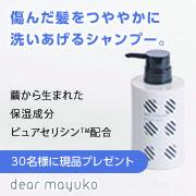 「【30名様】セリシン配合シャンプー 現品プレゼント」の画像、dear mayuko株式会社のモニター・サンプル企画