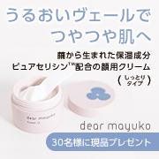 「【30名様】セリシン配合顔用クリーム 現品プレゼント」の画像、dear mayuko株式会社のモニター・サンプル企画