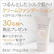 「【30名様】セリシン配合クリームファンデーション現品プレゼント」の画像、dear mayuko株式会社のモニター・サンプル企画