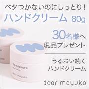 「【30名様】セリシン配合の濃厚ハンドクリーム80g 現品プレゼント」の画像、dear mayuko株式会社のモニター・サンプル企画