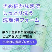 「【30名様】セリシン配合洗顔泡フォーム 現品プレゼント」の画像、dear mayuko株式会社のモニター・サンプル企画
