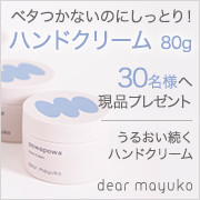 「【30名様】セリシン配合ハンドクリーム80g 現品プレゼント」の画像、dear mayuko株式会社のモニター・サンプル企画